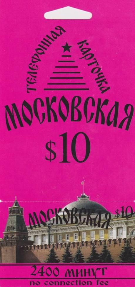 Moskovskaya $10
