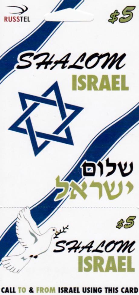 Shalom Israel $5