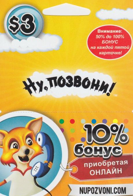 Nu Pozvoni phone card $2 Ukraine mobile from 6c/min