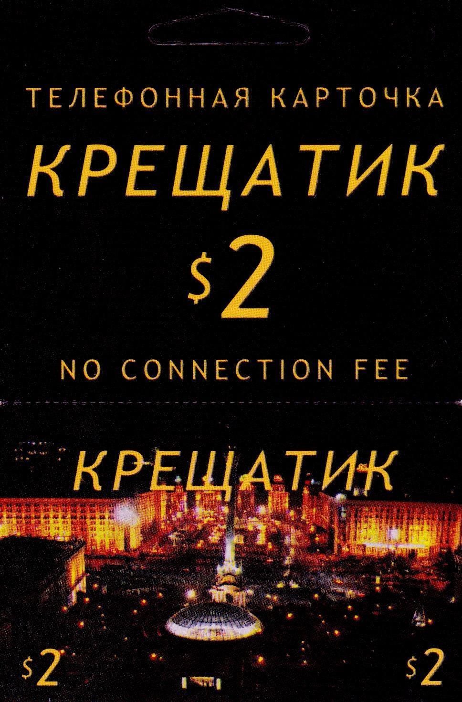 Kreschatik $2