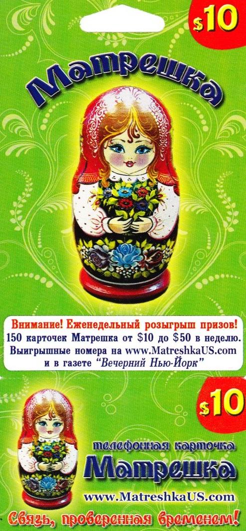 Matreshka  $10 phone card
